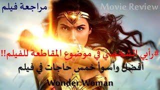 فيلم Wonder Woman -  مراجعة فيلم The Reviewer
