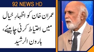 PM Khan need to be careful when he makes statements, Haroon Ur Rasheed