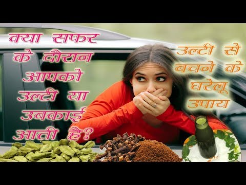 How to avoid vomiting during travelling|  Vomiting During Travel | Prevent motion sickness( HINDI)