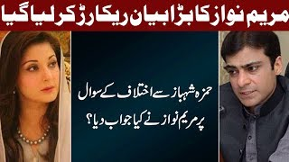 Maryam Nawaz Ka Bara Biyan - Headlines and Bulletin - 09:00 PM- 23 October 2017 - Express News