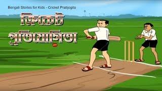 Bengali Stories for Kids | ক্রিকেট প্রতিযোগিতা | Bangla Cartoon | Rupkothar Golpo | Bengali Golpo