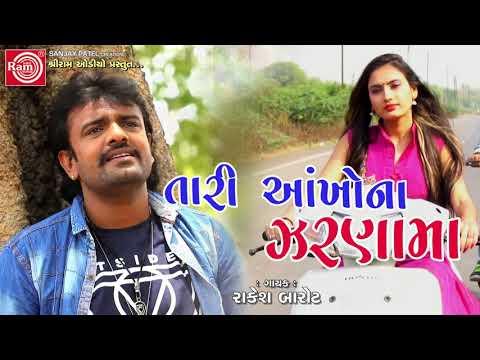 Xxx Mp4 Tari Aankhona Zarnama Rakesh Barot Latest New Gujarati Sad Song 2018 3gp Sex