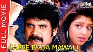 Sabse Bada Mawali | Hindi Dubbed Movie | Nagarjuna Akkineni, Vijay Kumar, Nagma | Full HD 1080p