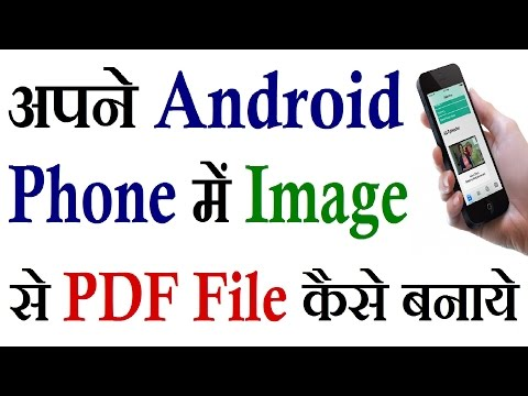How to convert image to pdf file on android || How to make image to pdf file || in Hindi