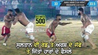 #500 Best Match   Bhagwanpur VS Nangal Ambian   Bagrian (Kapurthala) Kabaddi Tournament 09 Nov 2018