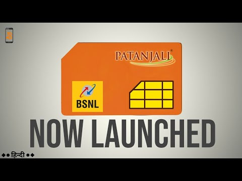 [हिन्दी] Now Patanjali Sim Card Launched With BSNL