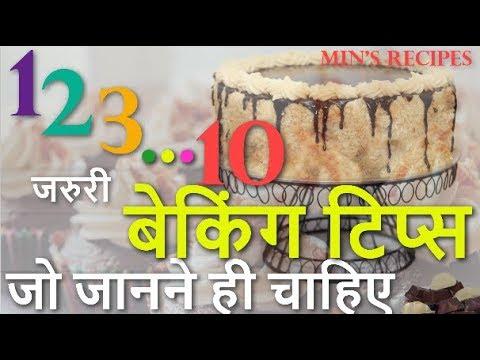 10 Baking Tips for beginners in Hindi | 10 जरुरी  बेकिंग टिप्स जो जानने ही चाहिए