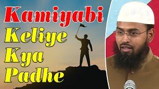 Kamiyabi Success Pane Ke Liye Kaunsi Do Ayatein Padhe By @Adv. Faiz Syed