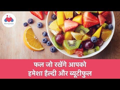 5 फल जो रखेंगे आपको हमेशा हैल्दी और ब्यूटीफुल | Hindi Video