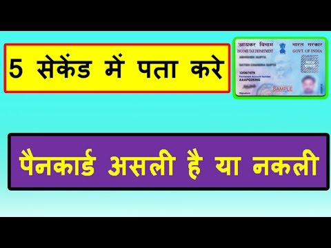 how to check pan card details on android mobile || verify pan detail real or fake