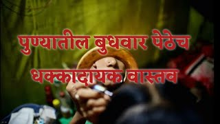#News पुण्यातील वेश्यावस्ती बुधवार पेठेचं धक्कादायक सत्य Pune Budhwar peth   Sharvari Pawar Director