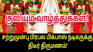 Download சற்றுமுன்பு Bigg Boss பிரபல நடிகருக்கு திடீர் திருமணம்! | Tamil Trending | Tamil Movie News Video