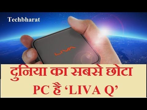 World's Smallest PC LIVA Q Launched in India works on Windows OS (Hindi)
