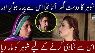 Women Affair With Husband Friend and In Future What Happend