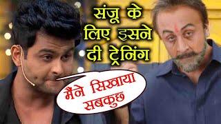 Sanju Biopic: Man who trained Ranbir Kapoor to play Sanjay Dutt | FilmiBeat