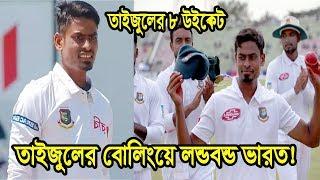 তাইজুলের ৮ উইকেটে লাভ ভারতে জয়ের পথে বিসিবি একাদশ | Taijul islam get 8 wicket vs india