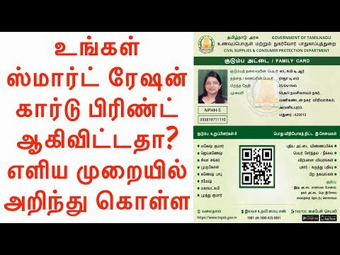 How to know the Status of Smart Ration card in Tamilnadu | Step by Step Tamil Tutorial