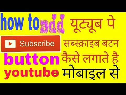 How to add subscribe button in youtube apne youtube ke videos me subscribe button add