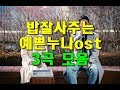 Download 밥 잘 사주는 예쁜 누나 ost 3곡모음( stand by your man, save the last dance for me, something in the rain ) In Mp4 3Gp Full HD Video