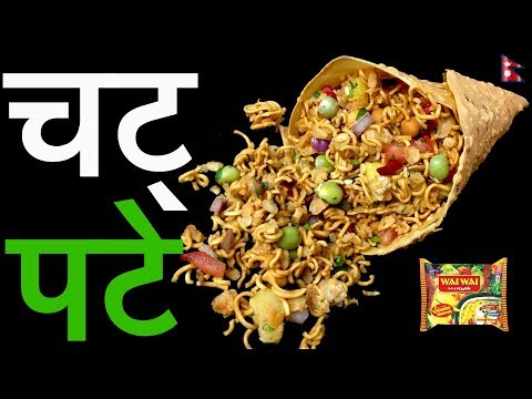 Wai Wai ko Piro Chatpate | चट्-पटे | Street Food | Instant Recpie 🍴 111