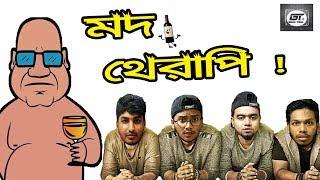 Sefat Ullah Exclusive | Mod Therapy | মদ থেরাপি | মদ খা | Mod kha | Bangla new video | Ghar Tera