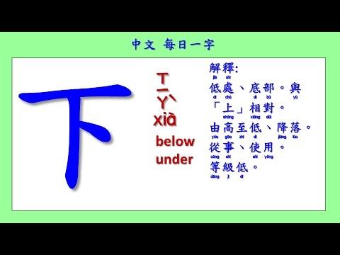 學習中文 每日一字 03 (Learning Traditional Chinese Characters)