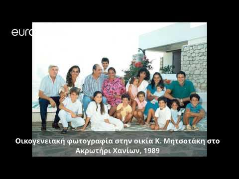 Κωνσταντίνος Μητσοτάκης: Η ζωή του σε εικόνες.