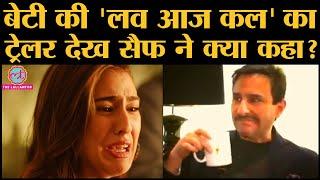 Love Aaj Kal Trailer: Saif Ali Khan की बेटी Sara Ali Khan। Kartik Aaryan नज़र आ रहे हैं। Imtiaz Ali