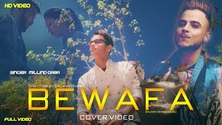 Bewafa ( Millind Gaba ) Salman Shaikh | Cover Video | Heart Touching Story | Teaser Out Now!
