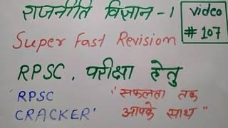 राजनीति विज्ञान -1 { Super Fast Revision-4} Video#107 RPSC 2nd,1st Grade, RAS Pre. परीक्षा 👍 हेतु ।