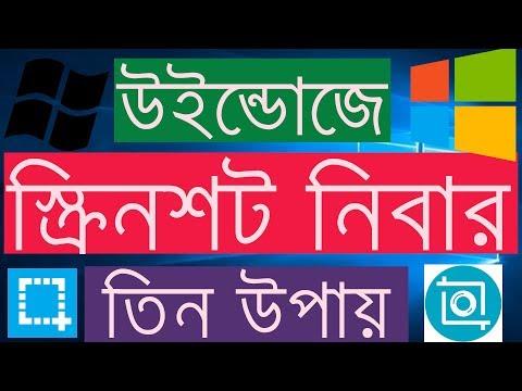 3 Ways To Take A Screenshot In Windows 10 Lang Bengali