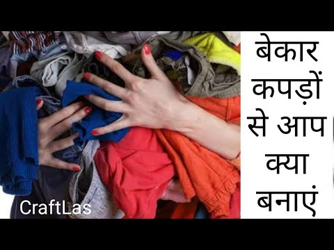 Best Use Of Waste Clothes You Should Try | Best Out Of Waste | CraftLas
