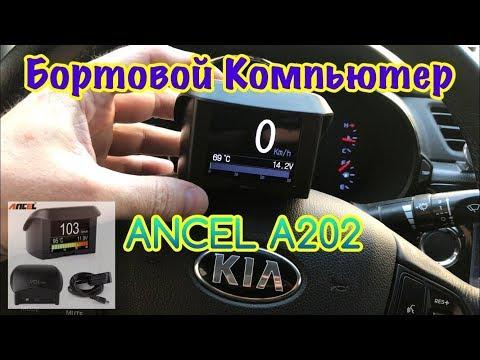 Бортовой Компьютер ANCEL A202. САМЫЙ ПОДРОБНЫЙ ОБЗОР.