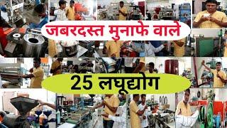 कम लागत में जबरदस्त मुनाफे वाले 25  लघूद्योग।Top 25 manufacturing business ideas in india
