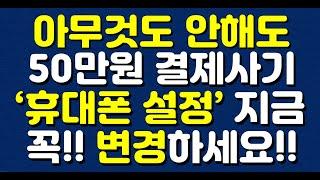 아무것도 안해도 50만원 결제사기!! '휴대폰 설정' 지금 꼭 변경하세요!! 5분이면 막을 수 있어요