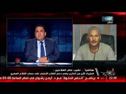 Xxx Mp4 نقيب الفلاحين يحذر من كارثية دخول مصر عهد استيراد الارز 3gp Sex