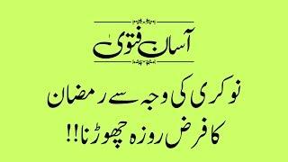 Easy Fatwa - آسان فتویٰ - Nokri Ki Waja Se Ramzan Ka Farz Roza Chorna - Ramadan 2017