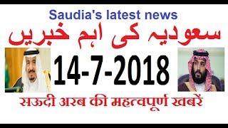 UPDATED SAUDIA NEWS :(14-07-2018) :سعودیہ کی تا زہ خبریں