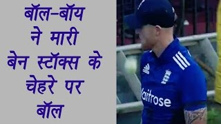 India Vs England : Stokes gets angry on ball-boy as ball hits on his face | वनइंडिया हिंदी