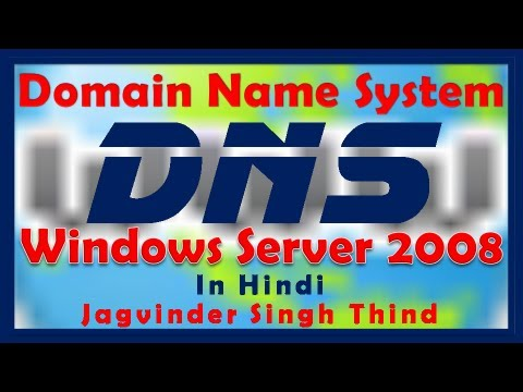 DNS in Windows Server 2008 in Hindi - DNS Part 1