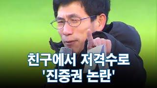친구에서 저격수로…진중권 논란  [포커스]