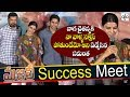 Majili Movie Success Meet Naga Caitanya Samantha Siva Nirvana Rao Ramesh Posani ALO TV mp3