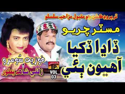 Xxx Mp4 Dadha Dukhya Aahiyoun Bai Mr Chariyo Old Sindhi Songs 2019 TP Sindhi 3gp Sex