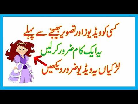 important Message For Girls || Facebook par kesi ko pic or video bhejty wakt ye kam zaroor krain