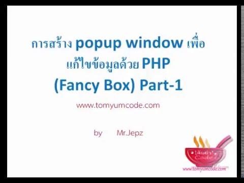 การสร้าง popup window เพื่อแก้ไขข้อมูลด้วย PHP (Fancy Box) Part-1