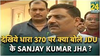 देखिये धारा 370 पर क्या बोले JDU के Sanjay Kumar Jha