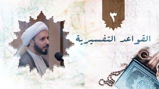 القواعد التفسيرية (3): مراعاة لغة العرب ج1 ll الشيخ أحمد سلمان