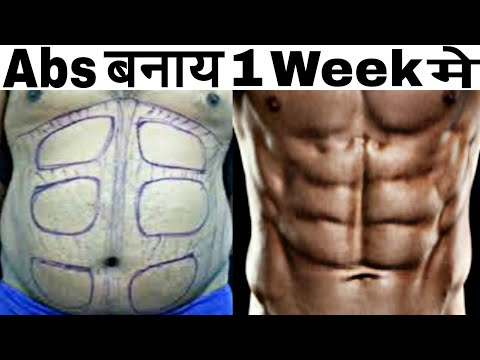 best abs workout in hindi/ six pack workout in hindi/six pack video/six pack abs/six pack abs hindi
