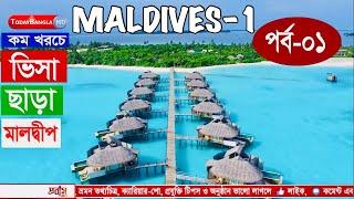 ভিসা ছাড়া মালদ্বীপ ভ্রমণ ( পর্ব ০১ ) | Maldives Tour Without Visa and Low Cost | Todaybangla HD