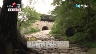한국사 과학 探 - 숙종 프로젝트  / YTN DMB